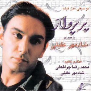 Shadmehr Aghili Pare Parvaz 300x300 - دانلود آلبوم شادمهر عقیلی به نام پر پرواز