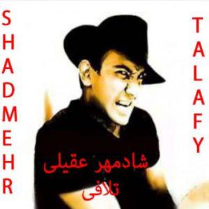 Shadmehr Aghili Talafi 300x300 - دانلود آلبوم شادمهر عقیلی به نام تلافی
