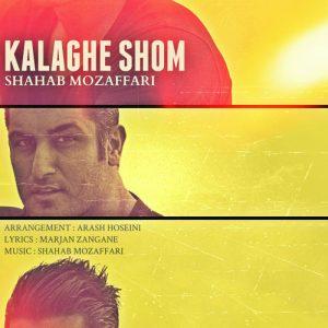 Shahab Mozafari Kalaghe Shom 300x300 - دانلود آهنگ جدید شهاب مظفری به نام کلاغ شوم