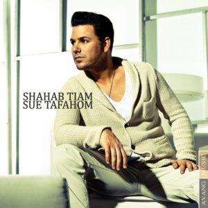Shahab Tiam Sue Tafahom 300x300 - دانلود آهنگ جدید شهاب تیام به نام سوء تفاهم