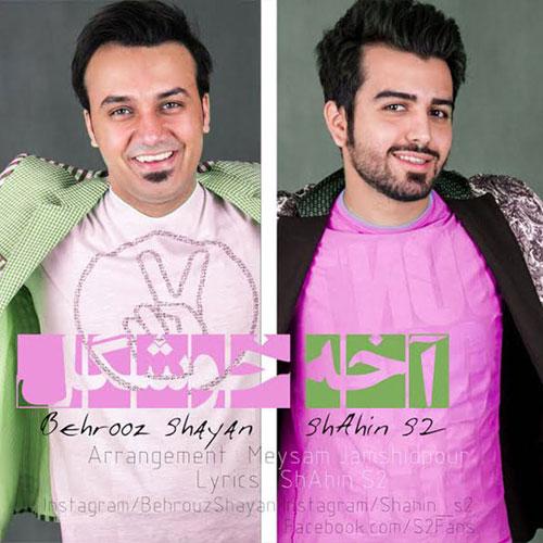 Shahin S2 Ft. Behrouz Shayan - Akhe Khoshgel