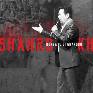 Shahrokh Donyaye Bi Ghanoon 300x300 - دانلود آهنگ جدید شاهرخ به نام دنیای بی قانون
