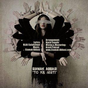 Siamak Abbasi To Ke Nisti 300x300 - دانلود آهنگ سیامک عباسی به نام تو که نیستی