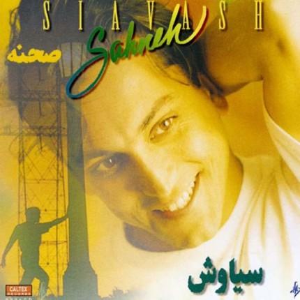 دانلود آلبوم سیاوش شمس به نام صحنه