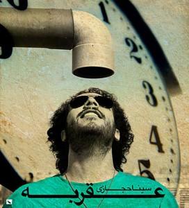 Sina Hejazi Aghrabeh 272x300 - دانلود آهنگ سینا حجازی به نام عقربه