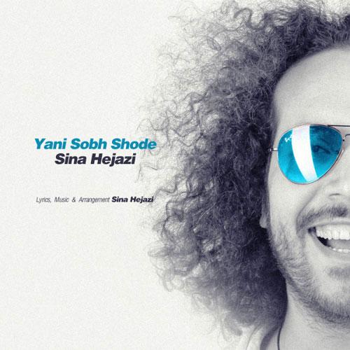 Sina Hejazi Yani Sobh Shode - دانلود آهنگ سینا حجازی به نام یعنی صبح شده