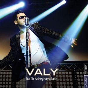 Valy Bia To Ashegham Bash 300x300 - دانلود آهنگ جدید ولی به نام بیا تو عاشقم باش