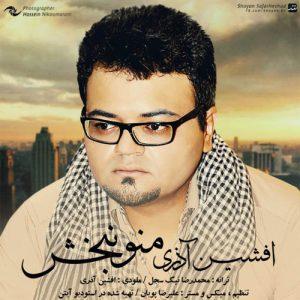 Afshin Azari Mano Nabakhsh 300x300 - دانلود آهنگ جدید افشین آذری به نام منو نبخش