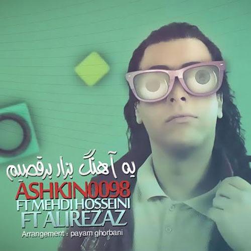 Ashkin0098 Ft. Mehdi Hosseini Ft. Alirezaz - Ye Ahang Bezar Beraghsim