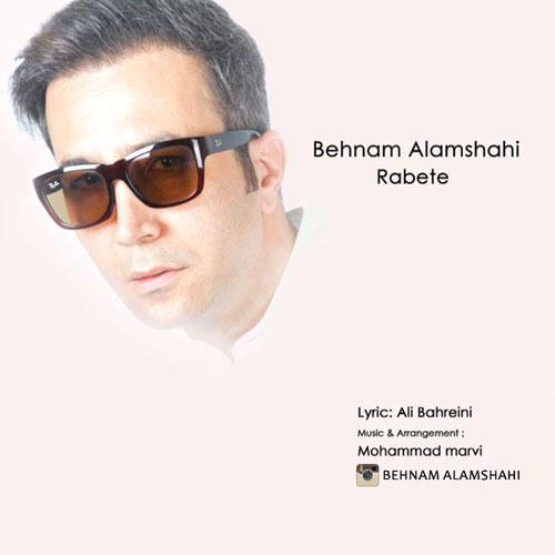 Behnam Alamshahi - Rabete