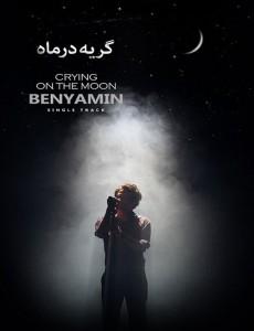 Benyamin Geryeh Dar Mah 230x300 - دانلود آهنگ بنیامین بهادری به نام گریه در ماه