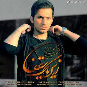 Ehsan Gheibi Zire Yek Saghf 300x300 - دانلود آهنگ جدید احسان غیبی به نام یک سقف