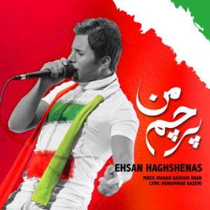 Ehsan Haghshenas Parchame Man 300x300 - دانلود آهنگ احسان حق شناس به نام پرچم من