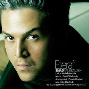 Emad Talebzadeh Eteraf 300x300 - دانلود آهنگ جدید عماد طالب زاده به نام اعتراف