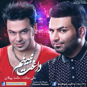 Hamed Pahlan Ali Nejat Daghet Nabinam 300x300 - دانلود آهنگ جدید حامد پهلان و علی نجات به نام داغت نبینم