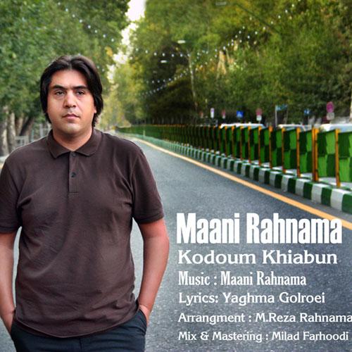 Mani Rahnama - Kodoum Khiaboon