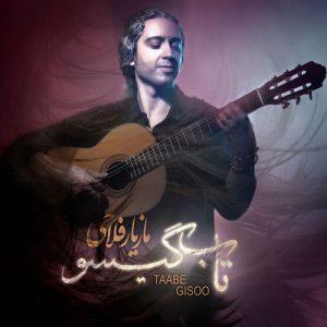 Mazyar Fallahi Taabe Gisoo 300x300 - دانلود آهنگ جدید مازیار فلاحی به نام تاب گیسو
