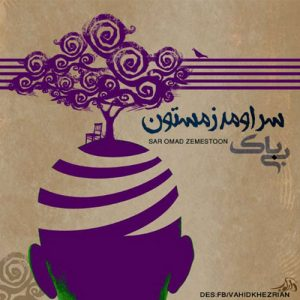Mohammad Bibak Sar Oomad Zemestoon 300x300 - دانلود آهنگ محمد بی باک به نام سر اومد زمستون