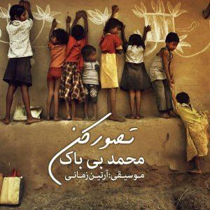 Mohammad Bibak Tasavor Kon 300x300 - دانلود ویدئو محمد بی باک به نام تصور کن