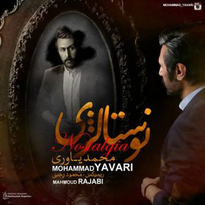 Mohammad Yavari Nostalji 300x300 - دانلود آهنگ جدید محمد یاوری به نام نوستالژی