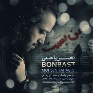Mohsen Yahaghi BonBast 300x300 - دانلود آهنگ محسن یاحقی به نام بن بست