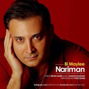 Nariman Bi Maylee 300x300 - بی میلی از نریمان