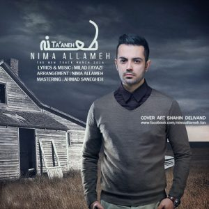 Nima Allameh Taaneh 300x300 - طعنه از نیما علامه