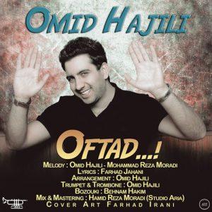 Omid Hajili Oftad 300x300 - دانلود آهنگ جدید امید حاجیلی به نام افتاد