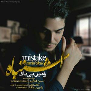 Ramin Bibak Eshtebah 300x300 - دانلود آهنگ جدید رامین بی باک به نام اشتباه