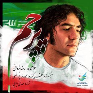 Reza Yazdani Parcham 300x300 - دانلود آهنگ جدید رضا یزدانی به نام پرچم