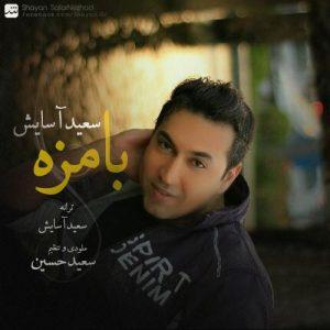 Saeed Asayesh Ba Maze 300x300 - دانلود آهنگ جدید شاد سعید آسایش به نام با مزه