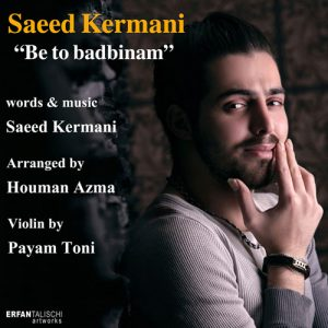 Saeed Kermani Be To Badbinam 300x300 - دانلود آهنگ جدید سعید کرمانی به نام به تو بد بینم