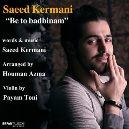 دانلود آهنگ جدید سعید کرمانی به نام به تو بد بینم