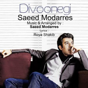 Saeed Modarres Divoonegi 300x300 - دانلود آهنگ جدید سعید مدرس به نام دیونگی