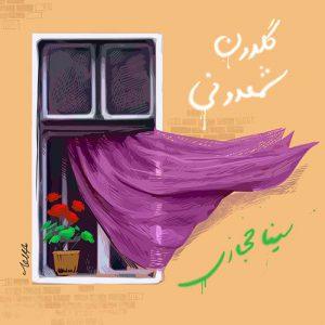Sina Hejazi Goldoone Shamdoon 300x300 - دانلود آهنگ سینا حجازی به نام گلدون شمدونی