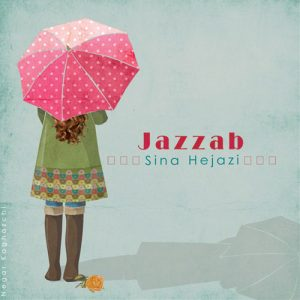 Sina Hejazi Jazzab 300x300 - دانلود آهنگ بسیار زیبای سینا حجازی به نام جذاب