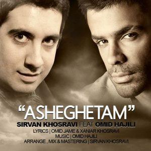 Sirvan Khosravi Ft. Omid Hajili Asheghetam 300x300 - دانلود آهنگ سیروان خسروی به همراهی امید حاجیلی به نام عاشقتم
