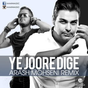 AaMin Ye Joore Dige Arash Mohseni Remix 300x300 - دانلود رمیکس جدید آمین به نام یه جور دیگه