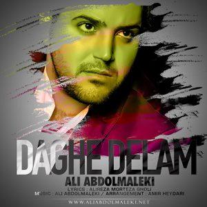 Ali Abdolmaleki Daghe Delam 300x300 - دانلود آهنگ علی عبدالمالکی به نام داغ دلم