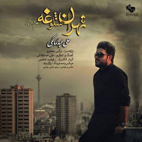 Ali Abdolmaleki - Tehran Sholooghe