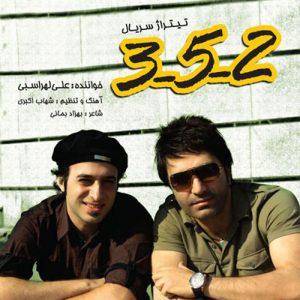 Ali Lohrasbi 352 300x300 - دانلود آهنگ علی لهراسبی به نام 3.5.2