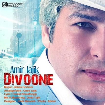 دانلود آهنگ امیر تاجیک به نام دیونه
