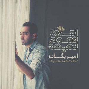 Amir Yeganeh Emrooz Hanooz Tamoom Nashude 300x300 - دانلود آهنگ جدید امیر یگانه به نام امروز هنوز تموم نشده