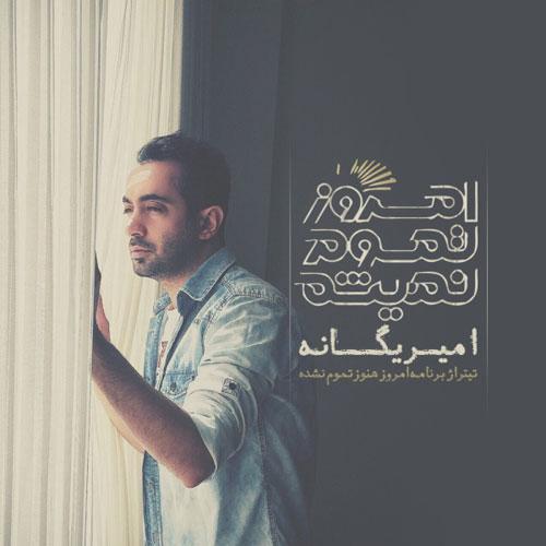 Amir Yeganeh Emrooz Hanooz Tamoom Nashude - دانلود آهنگ جدید امیر یگانه به نام امروز هنوز تموم نشده