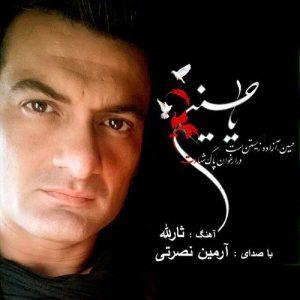Armin Nosrati Sarallah 300x300 - دانلود آهنگ جدید آرمین نصرتی به نام ثارالله