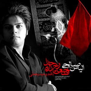 Elyas Salehi Faje e Rokh Dade Khoda 300x300 - دانلود آهنگ الیاس صالحی به نام فاجعه رخداده خدا
