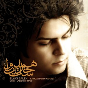 Elyas Salehi Khoda Hamin Varast 300x300 - دانلود آهنگ الیاس صالحی به نام خدا همین وراست