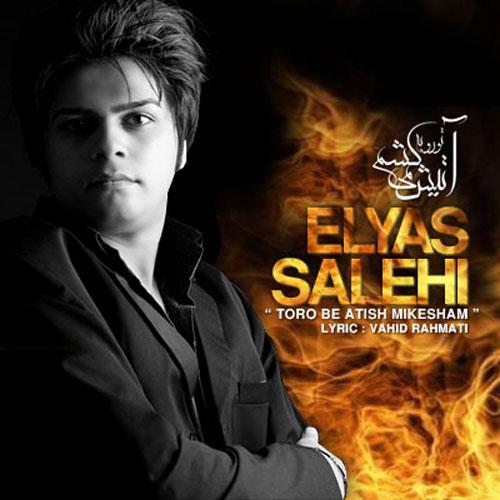 Elyas Salehi Toro Be Atish Mikesham - دانلود آهنگ الیاس صالحی به نام تو رو به آتیش میکشم