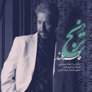 Ghasem Afshar Toranj 300x300 - دانلود آهنگ قاسم افشار به نام ترنج