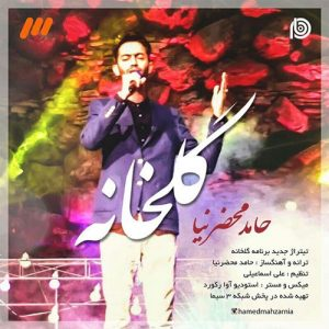 Hamed Mahzarnia Golkhane 300x300 - دانلود آهنگ جدید حامد محضرنیا به نام گلخانه